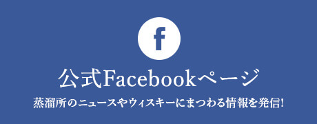 公式Facebookページ 蒸溜所のニュースやウィスキーにまつわる情報を発信!